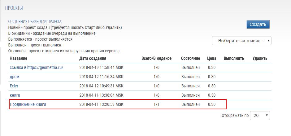 Ускоренная индексация в Яндекс в GetBot