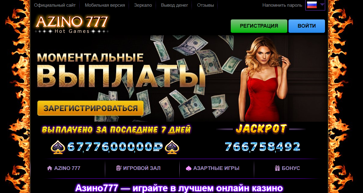 azino777 официальный сайт мобильная бонус