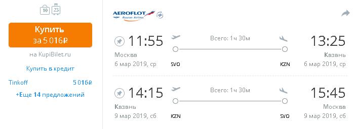 На 8 марта Аэрофлотом из Москвы по России до 5999₽ туда-обратно. Новые хит-тарифы