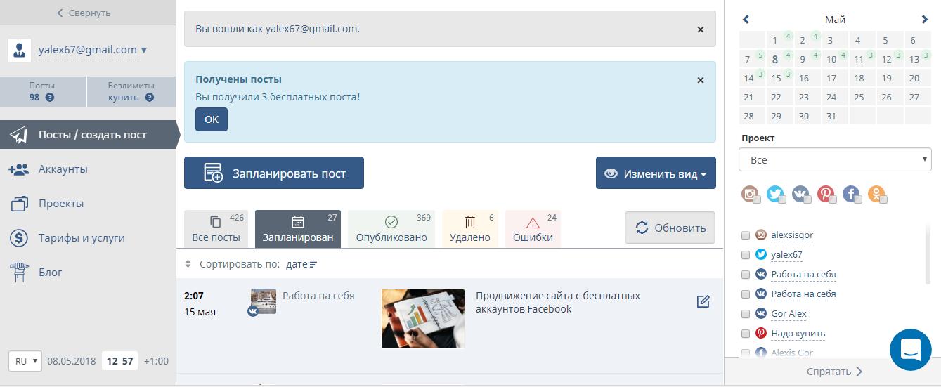 система управления контентом SMMplanner