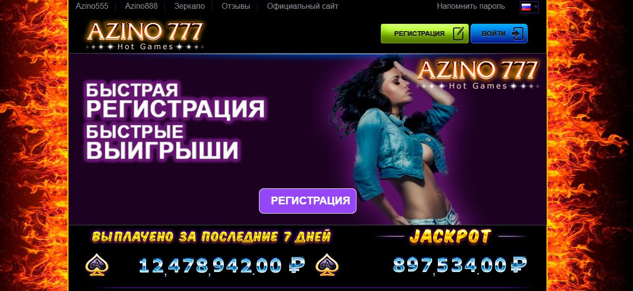 azino888 официальный сайт