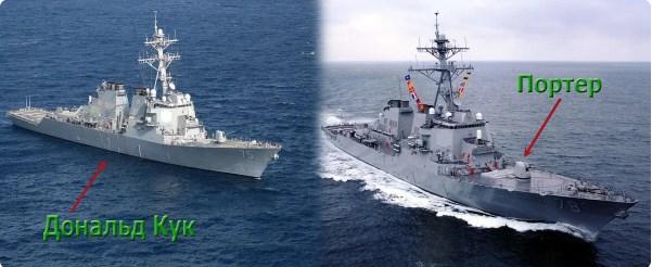 Пример экипажа американского эсминца «Дональд Кук» оказался заразительным