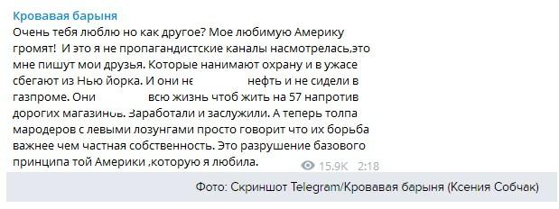 """Собчак сообщила о бегущих в ужасе из США друзьях: """"Мою любимую Америку громят!"""""""