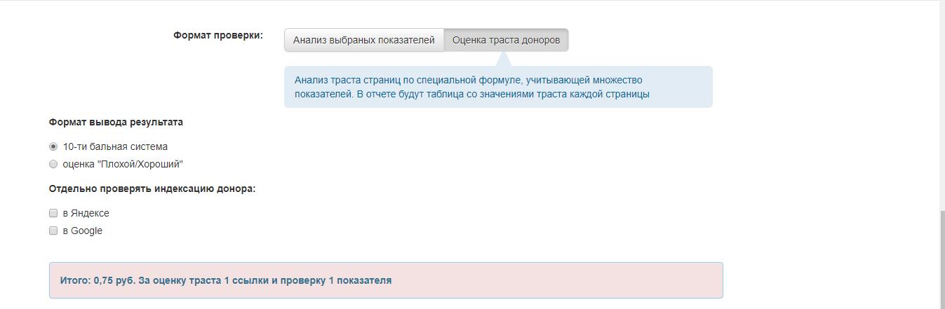 Проверка трастовости сайта