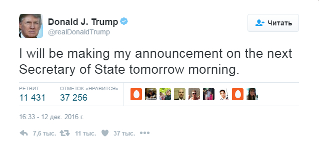 Трамп назначит госсекретарем США Рекса Тиллерсона - Источник
