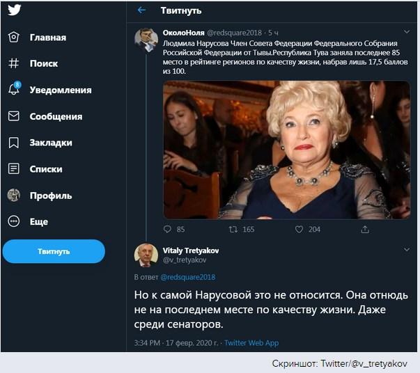 """Республика Тыва оказалась на последнем месте по качеству жизни: """"Но к самой Нарусовой это не относится"""""""
