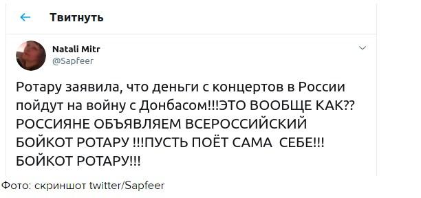 """""""Пусть поёт сама себе!"""": Пользователи Рунета призвали к бойкоту Ротару"""