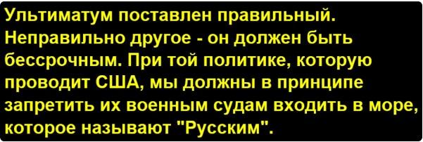 Россия выдвинула ультиматум США по Черному морю, Москва требует от военных судов не входить в акваторию