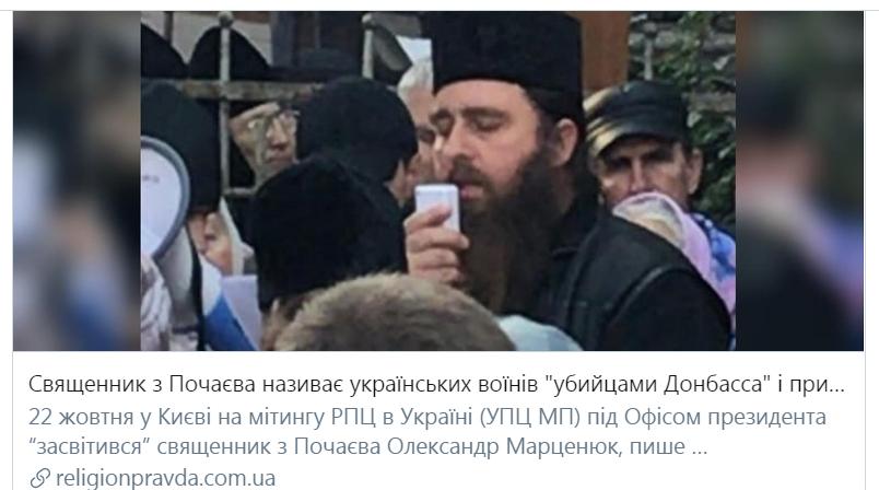 Синод Елладської церкви надіслав привітання Епіфанію з визнанням автокефалії ПЦУ - Цензор.НЕТ 4385