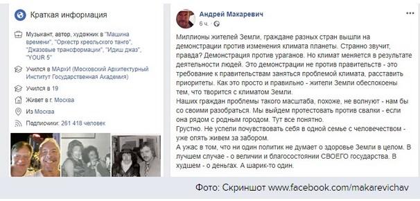 """Макаревич """"отправил"""" жителей России """"за забор"""": """"Не успели почувствовать себя в одной семье с человечеством"""""""