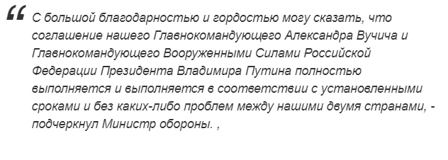 Белград ожидает получить вертолеты из РФ для сербской армии